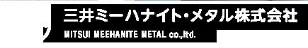 思いを叶える技術力で、幅広い産業分野に「鋳鉄・鋳鋼」素材を供給/三井ミーハナイトメタル / TOPに戻る