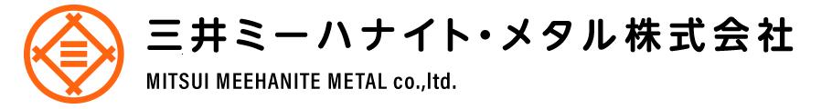三井ミーハナイト・メタル