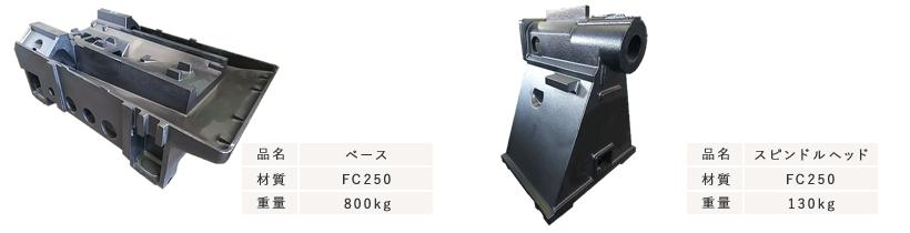 岡崎工場 工作機械部品2