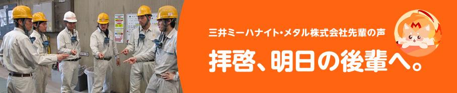 三井ミーハナイト・メタル株式会社先輩の声