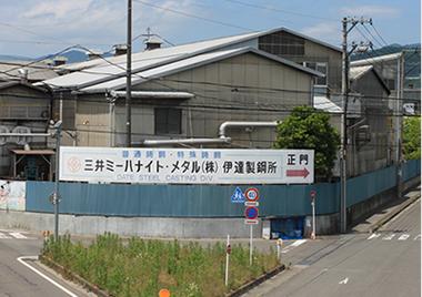 伊達営業所/伊達鋳鋼事業部/伊達製鋼所